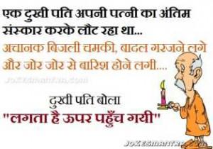 Image: hindi-husband-wife-jokes.jpg
