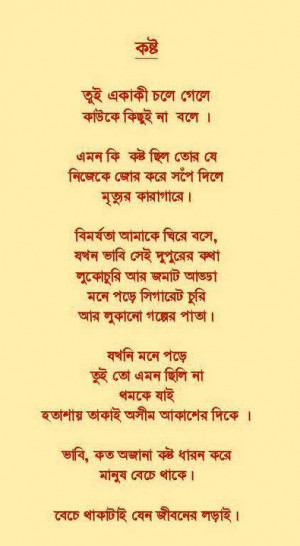 Bangla Special Kobita for Lonely People