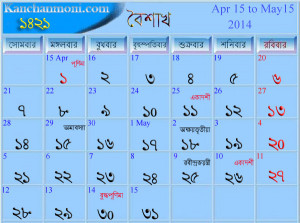 Bengali Calendar with Roman Calendar superscribed on it