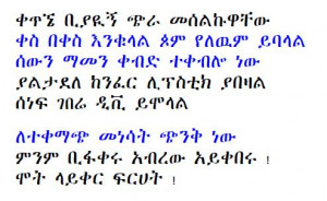 Funny Amharic Quotes