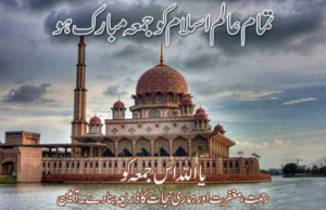 Juma MubarakatIslamic & ReligiousImages, find and share all latest ...