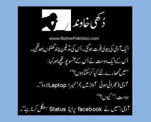 Husband-and-Wife-Jokes-A-Husband-sad-on-wifes-death-Urdu-Jokes.jpg