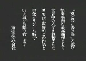 """The """"New"""" Seven Samurai"""