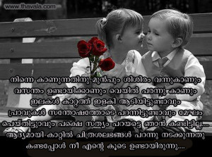 love quotes in malayalam facebookments sad love quotes in malayalam ...
