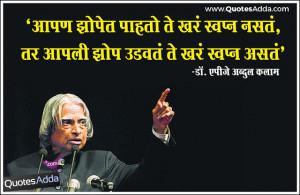APJ Abdul Kalam Hindi Quotes Images, Latest Hindi Abdul Kalam ...