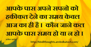 Hindi Thought HD Picture Message on Importance of Time
