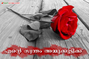 Love Malayalam Orkut Scraps and Love Malayalam Facebook Wall Greetings