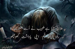 poetry sad love in urdu 2014