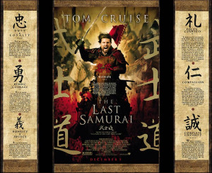 The Last Samurai theatre banner