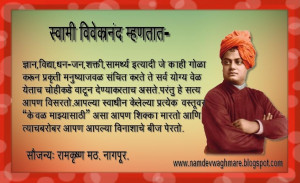 Swami Vivekananda Quotes - Messages, Wordings and Gift Ideas