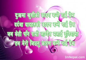 Nepali Love Quotes with Images : HD Cards in Nepalese Font