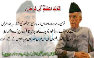 25 December Quid E Azam Birthday Wallpaper and Text Quotes