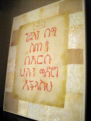 This is a 16x20 scripture in Amharic.