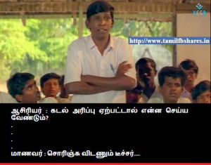 Teacher+Student+Joke+Picture+in+Tamil.jpg