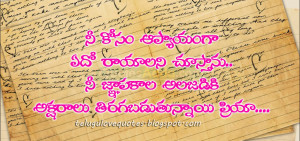 Beautiful New Telugu Love Quotations, Telugu Kavithalu , Telugu ...