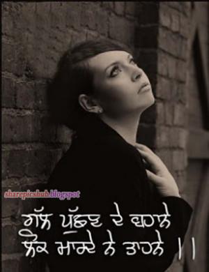 Emotional Punjabi Quotes | Alone Girl Quotes in Punjabi