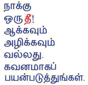 Speech Quotes in Tamil