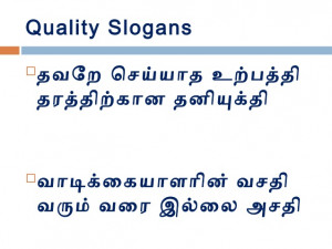 Quality Quotes And Slogans Quality Slogans in Tamil