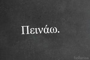 ellinika, food, funny, greek, grey, quote, quotes, wall