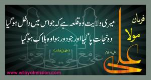 Imam Ali Quotes Wallpaper G-o-l-d-e-n sayings of hazrat