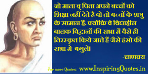 Chanakya Educational Quotes About Child