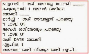 Malayalam Funny Quotes