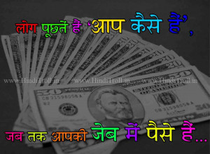 new 2012 hindi status for facebook and quotes comments wallpaper new ...