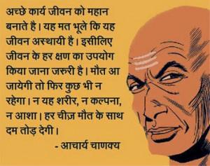 Achchhe Karya Jeevan ko mahan banate hai...Acharya Chanakya