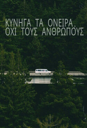 dreams, greek quotes, life, people, quotes, road, Ελληνικά