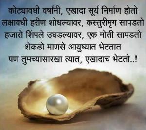 Marathi Quote Wallpaper | Marathi Wallpapers For Facebook