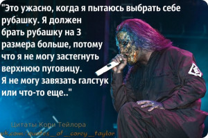 Quotes of Corey Taylor | Цитаты Кори Тейлора