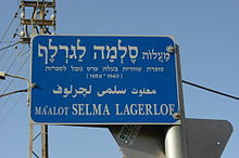 street in Jerusalem , Israel , named for Selma Lagerlof