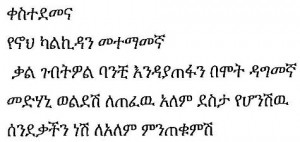 Amharic Quotes From The Bible http://www.cyberorient.net/article.do ...