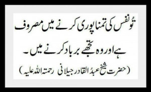 Islamic Religious Quotes Islamic Quotes In Urdu About Love In English ...