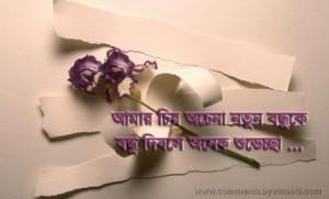 Bangla Friend Graphics For...