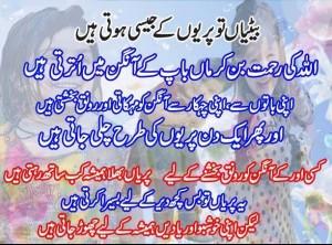 Quotes in Urdu; Betiyaan tou pariyon ki tarah hoti hain – Famous ...