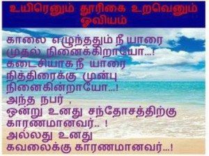 Free Tamil Quotes Wallpapers and Tamil Quotes Backgrounds