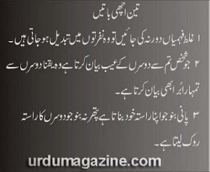 Quotes About Relatives In Urdu. QuotesGram