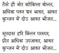 JhoOlan bhajan lyrics: kunjan me dou aavat bheejat