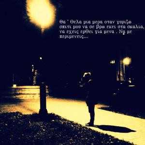 greek quotes, love