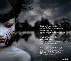 sleeplessness - sinhala