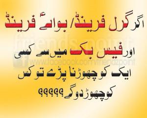 urdu comedy latife of zubaida aapa urdu funny joke about facebook