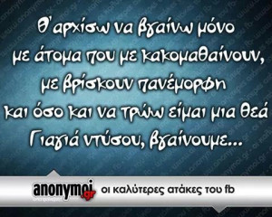 beautiful, funny, grandmother, greek quotes, have fun, true ...