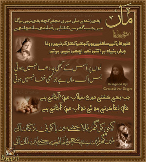 Urdu Quotes About Life And Pray: I Love You Mother In Urdu With Brown ...