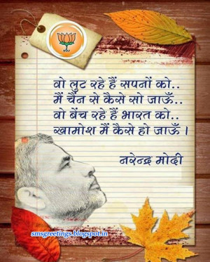 Narender Modi Election Quotes in Hindi