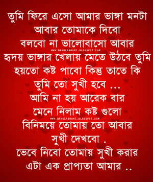 Bengali Quotes In Bengali Font New bangla sad love quote hd