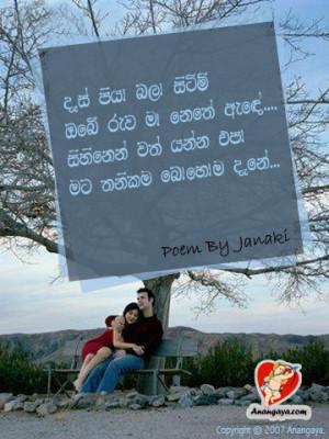 poems anangaya sinhala poems sinhala nisadas daasa piya bala sitimi