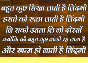 Best Hindi Quote On Life