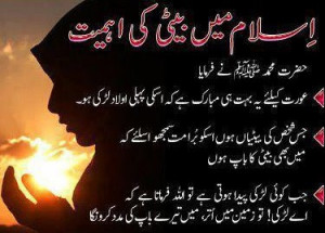 Women In Islam Quotes Islamic Quotes In Urdu About Love In English ...