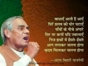 Atal Bihari Vajpayee Quotes in Hindi With Picture